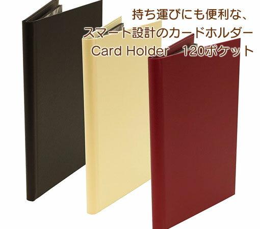 トトノエ(TOTONOE) Card Holder 120ポケット 全3色 持ち運びにも便利な、スマート設計のカードホルダー THC0120-BK/C/R