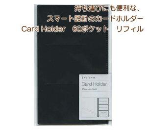 トトノエ(TOTONOE) Card Holder 60ポケット リフィル 持ち運びにも便利な、スマート設計のカードホルダー THC0060-RE