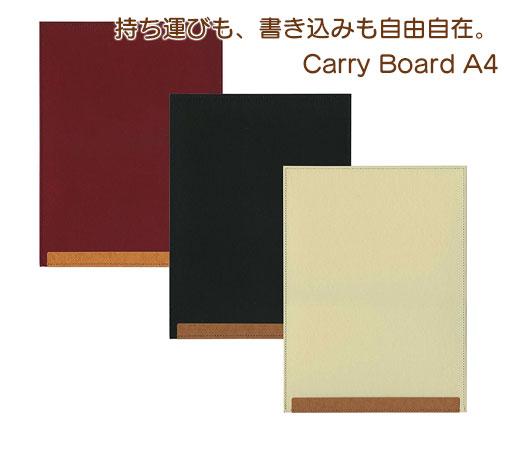 トトノエ(TOTONOE) Carry Board A4 全3色 持ち運びも、書き込みも自由自在 TCB00A4-BK/C/R