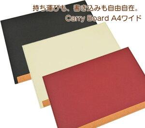 トトノエ(TOTONOE) Carry Board A4ワイド 全3色 持ち運びも、書き込みも自由自在 TCB02A4-BK/C/R