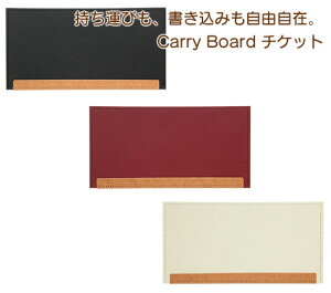 トトノエ(TOTONOE) Carry Board チケット 全3色 持ち運びも、書き込みも自由自在 TCB0203-BK/C/R
