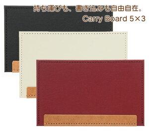 トトノエ(TOTONOE) Carry Board 5×3 全3色 持ち運びも、書き込みも自由自在 TCB0253-BK/C/R