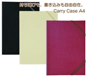 トトノエ(TOTONOE) Carry Case A4 全3色 持ち運びに便利な、書類ケース TCC00A4-BK/C/R