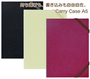 トトノエ(TOTONOE) Carry Case A5 全3色 持ち運びに便利な、書類ケース TCC00A5-BK/C/R