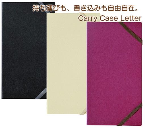 トトノエ(TOTONOE) Carry Case Letter 全3色 持ち運びに便利な、書類ケース TCC0003-BK/C/R
