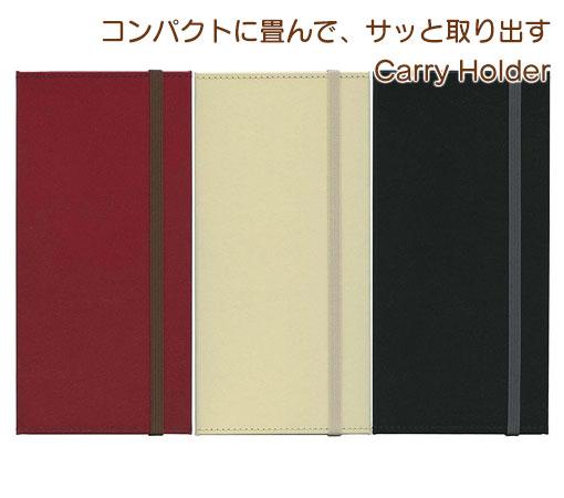 トトノエ(TOTONOE) Carry Holder 全3色 コンパクトに畳んで、サッと取り出す TCH00A4-BK/C/R