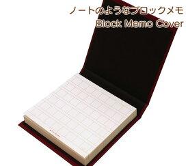 トトノエ(TOTONOE) Block Memo Cover 全3色 ノートのようなブロックメモ TBC7575-BS/CH/RG
