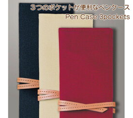 トトノエ(TOTONOE) Pen Case 3pockets 全3色 3つのポケットが便利なペンケース TPC0003-BK/C/R