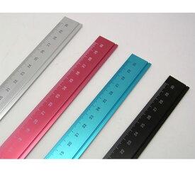 アルミ定規 30cm ミニマルデザインの機能美。アルミ削りだし定規 スリップオン DAR-4802