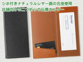 スリップオン WDI マグネットパッド W 全2色 シボ付きナチュラルレザー調の型押しを施した合成皮革のマグネット式のクリップボード WDI-2802