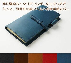 スリップオン LC スリムロング手帳カバー・ベルト付き 全5色 「リスシオ」を使用した汎用性の高いベルト付き手帳カバー ILC-6801