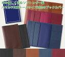 スリップオン OSL フリータイプ文庫判ブックカバー トールサイズ 全7色 ハヤカワ文庫トールサイズ対応の本革ブックカ…