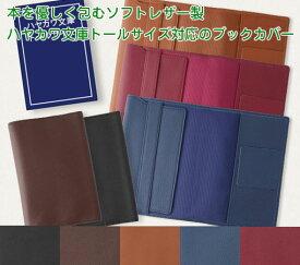 スリップオン OSL フリータイプ文庫判ブックカバー トールサイズ 全7色 ハヤカワ文庫トールサイズ対応の本革ブックカバー OSL-3401