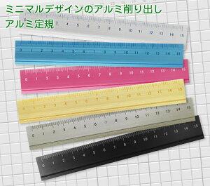 アルミ定規 15cm ミニマルデザインの機能美。アルミ削りだし定規 スリップオン DAR-2802(新仕様)