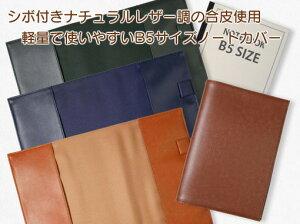 スリップオン WDI ノートカバーB5 全6色 イタリア産のナチュラルな風合いの型押し合成皮革でB5サイズノートカバー WDI-2603