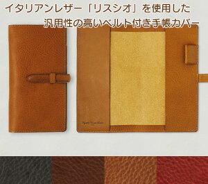 スリップオン MB スリムロング手帳カバー・ベルト付き 全4色 「ミネルバボックス」を使用した汎用性の高い手帳カバー IVL-6802