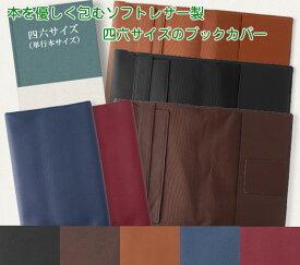スリップオンOSL フリータイプ四六判ブックカバー 全7色 四六サイズ(単行本)対応の本革ブックカバー OSL-4501