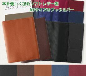 スリップオンOSL フリータイプA5判ブックカバー 全7色 A5サイズ対応の本革ブックカバー OSL-5801