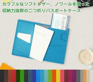 ノワール パスポートケース/前半12色 クローム鞣し革「ノワール」でつくったカジュアルなパスポートケース スリップオン NSL-2801