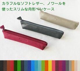 ノワール プチペンケース/後半16色 ノワール素材で作った細身のペンケース スリップオン NSL-1204