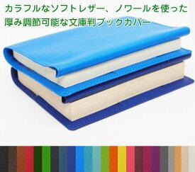 スリップオン ノワール フリータイプ文庫判ブックジャケット 前半12色 ポップな色合いのソフトレザーNSL-2803