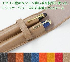 AZ ペンシース ダブル イタリア産のタンニン鞣し革を贅沢に使った2本差しペンシース スリップオン IAZ-4501