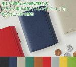 スリップオンFG三つ折り財布全9色フランス産山羊革「フレンチゴート」FGT-9801