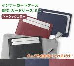 スリップオンSPCカードケースミニ(ベーシックカラー)全3色塩ビ製のシンプルなミニサイズのカードケースSPC-4801