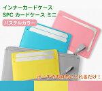 スリップオンSPCカードケースミニ(パステルカラー)全3色塩ビ製のシンプルなミニサイズのカードケースSPC-4802