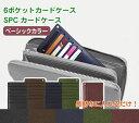 SPC カードケース 長財布に入れるだけでカードポケットが増やせるPVC(塩ビ)製のカードケース スリップオン SPC-6801