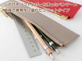 スリップオン OSL フラットペンケースミニ 全9色 シボ付きソフトレザーを使ったペンケース OSL-1601