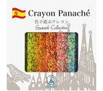 ベステックデザート色で遊ぶクレヨン(5色入)スペインコレクションSCR
