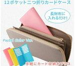 スリップオンSPC二つ折りカードケース(パステルカラー)全3色長財布に入れるだけSPC-9803