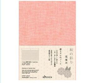 麻とヨシのノート(横罫)A5花笑み 〜美しい和の彩り 近江の5色の麻布〜 びわこ文具(KOKUYO) 【RCP】KPSN-RA75-P