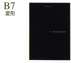 メモパッド/B7/方眼罫 2016年2月リニューアル マルマン/ニーモシネ(MNEMOSYNE) N178A