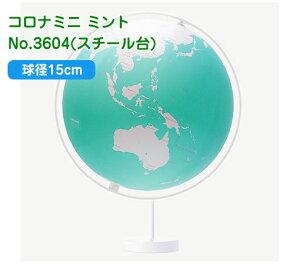 渡辺教具の地球儀 コロナミニ ミント 球径15cm No.3604(スチール台) No.3604