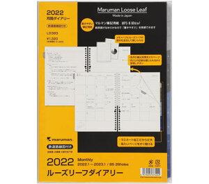 マルマン 2022 ルーズリーフダイアリー B5月間ダイアリー(カレンダースタイル+メモ)★LD383-22