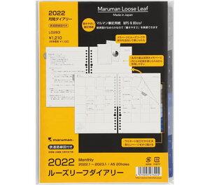 マルマン 2022 ルーズリーフダイアリー A5 月間ダイアリー(カレンダースタイル+メモ)LD283-22