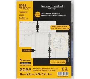 マルマン 2022 ルーズリーフダイアリー A5月間+ 週間ダイアリー(見開1週間バーチカル)LD278-22