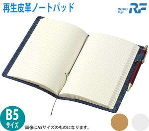 レイメイ藤井 シックな再生皮革のノートパッド(B5) 再生皮革ノートパッド