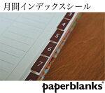ペーパーブランクス(Paperblanks)月間インデックスシールAD1437-3
