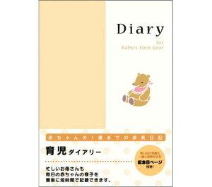 HF ダイアリー<A5> 育児 ミドリの育児日記/ダイアリー A5サイズ 26007006