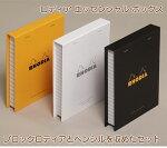 ロディアエッセンシャルボックス全3色ブロックロディアとペンシルのセット品cf9200/9/1
