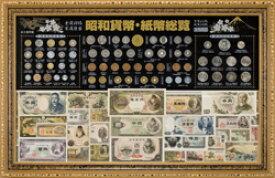 額装 『 昭和 貨幣 紙幣 総覧 』 貨幣66枚 紙幣34枚収蔵 壁掛け リビング 玄関 コレクション 通販 販売 プレゼント