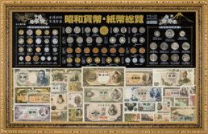 『昭和貨幣紙幣総覧』   【通販・販売】