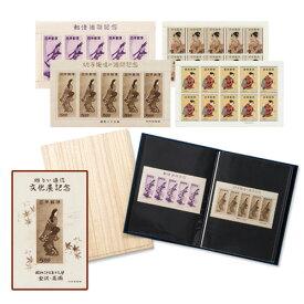 切手趣味週間『幻の未使用シート』4種コレクション【通販・販売】