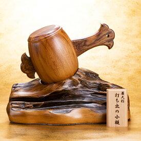 屋久杉 無垢材 『 打ち出の小槌 』 千寿 神木 木の国宝 大黒天 七福神 開運 通販 販売 プレゼント お祝い