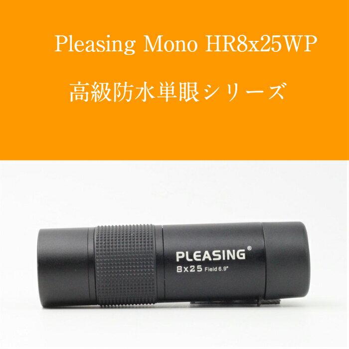 Pleasing モノキュラーHR8×25WP