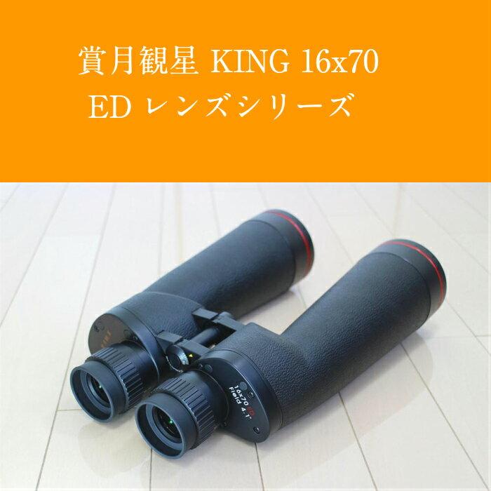 賞月観星ED KING 16x70