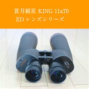 賞月観星ED KING 11x70